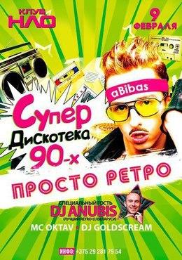 Просто Ретро! Супер дискотека 90-х
