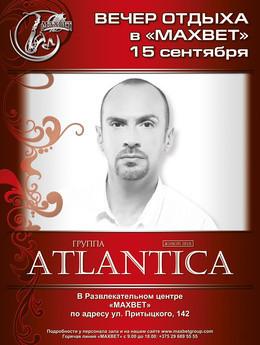 «Вечер Отдыха» в компании группы «Atlantica»
