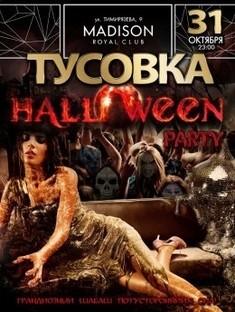 Тусовка. Halloween