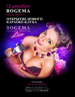 Открытие нового караоке-клуба «Bogema Live»