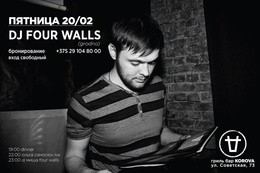 DJ Миша Four Walls (Grodno)