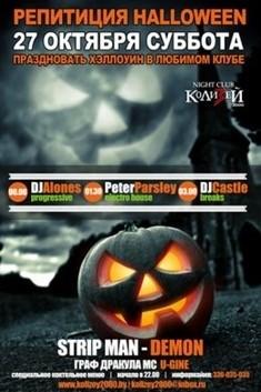 Репетиция Halloween
