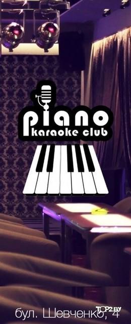 Понедельник в Piano