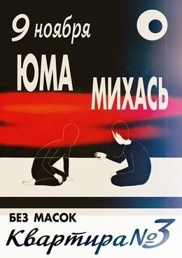 UMA(СПб) & MIHAS - Без масок!
