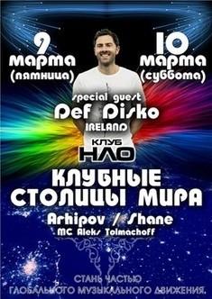 Клубные столицы мира – специальный гость Def Disko (Dublin, Ireland)