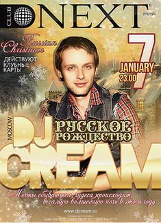 Русское рождество: DJ Cream (Moscow)