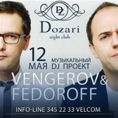 DJ проект Vengerov&Fedoroff
