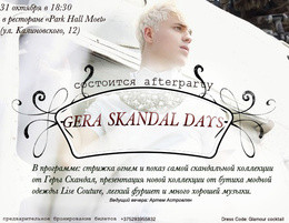 Afterparty «Gera Skandal Days»