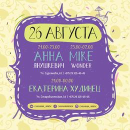 Анна Янушкевич, Екатерина Худинец & Mike Wonder