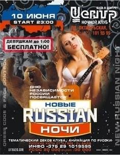 Новые русские ночи