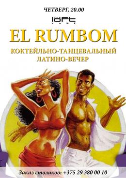 Коктейльно-танцевальный вечер в стиле латино EL RUMBOM
