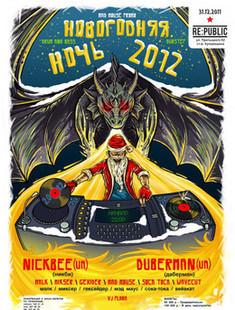 Новогодняя ночь с Mad Mouse Promo