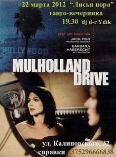 Танго–вечеринка «Mulholland Drive»