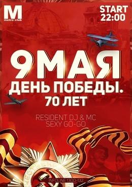 9 мая День Победы. 70 лет