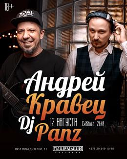 Выступление Андрея Кравеца / DJ Panz