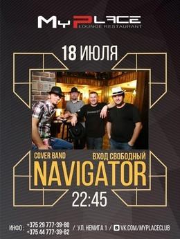Концерт группы Navigator