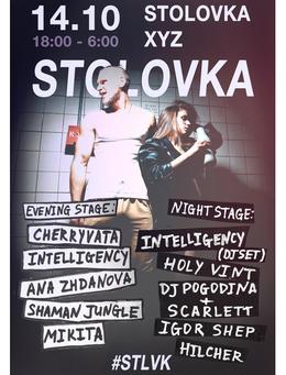 Мини-фестиваль белорусской электронной музыки «Stolovka»