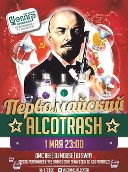Первомайский Alcotrash