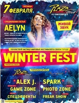 Winter Fest 2014:  AELYN