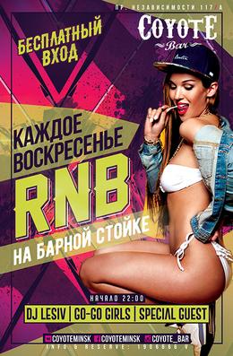 R'n'B на барной стойке