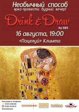 Drink & Draw: «Поцелуй» Климта