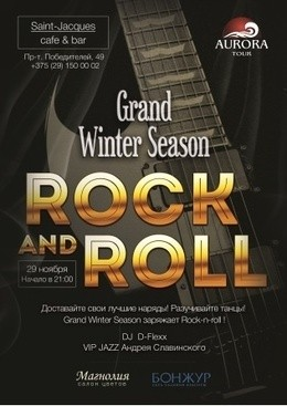 Grand Winter Season: Rock-n-Roll