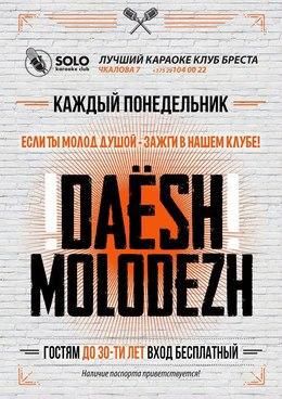 Вечеринки Daёsh Molodezh C 23 января