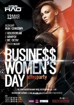 БГУ . Business womens day