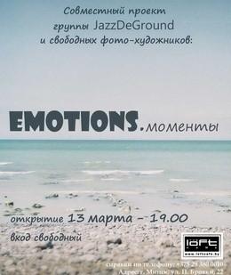 Открытие выставки «Emotions.моменты»