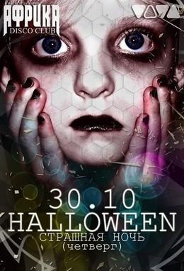Halloween. Страшная ночь