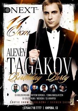 День рождения Alexey Tagakov