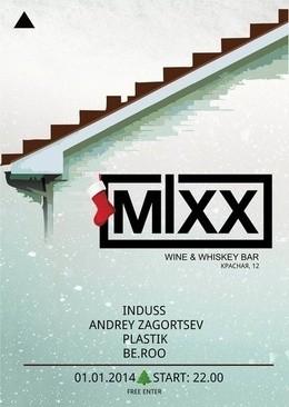 Новогодние танцы в MIXX