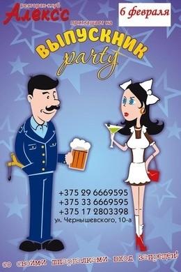 Выпускник party