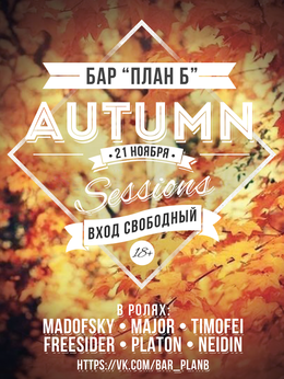 Autumn Sessions
