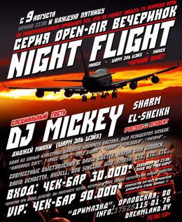 Night Flight. Парку «Дримлэнд» исполняется 10 лет
