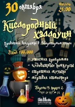 Кислородный Хэллоуин