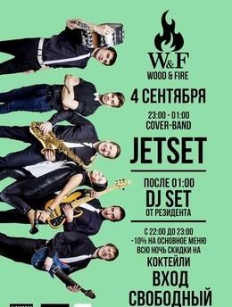 Концерт группы JetSet