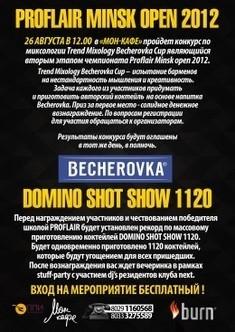 Конкурс по миксологии Trend Mixology Becherovka Cub