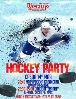 Hockey party