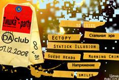 Тишка-party