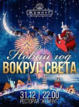 Новый год: Вокруг света
