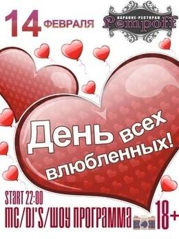 День всех влюбленных в караоке-ресторане «Ретрофф»