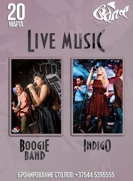 Концерт групп Indigo и Boogie Band