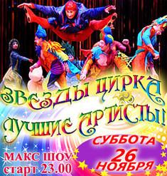 Звезды цирка