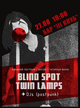 Концерт Blind Spot и Twin Lamps