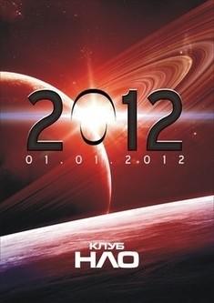 Фирменная вечеринка - 2012