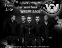 Lady's Night with band «Цвет Алоэ»