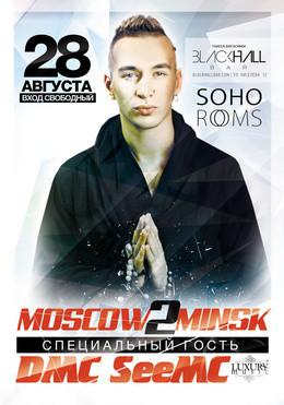 Moscow2Minsk. Специальный гость DMC SeeMC (Soho rooms)
