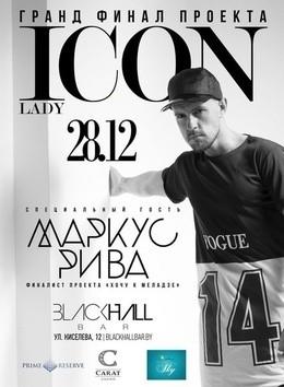 Icon night. Маркус Рива