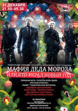 Мафия Деда Мороза, или кто украл Новый год
